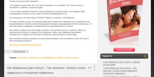 screenshot-idealman ru 2014-09-23 11-06-53