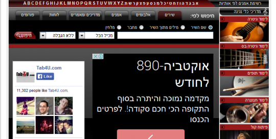screenshot-www tab4u com 2014-09-23 10-32-13