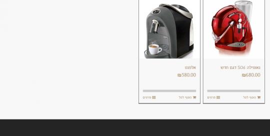 screenshot-nelken-espresso co il 2015-12-17 09-39-22
